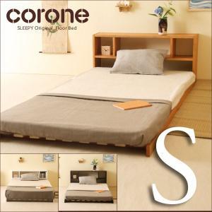 ベッドフレーム 収納付き シングルサイズ  フロアベッド コロネ S すのこ+シェルフ|sleepy