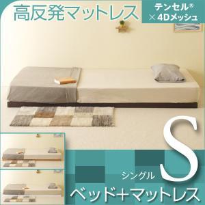 ベッド マットレス付き シングルサイズ  フロアベッド コロネ S  すのこのみ + 高反発マットレス テンセル×4Dメッシュ K20-S|sleepy