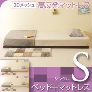 ベッド マットレス付き シングルサイズ  フロアベッド コロネ S すのこのみ + 3Dメッシュ高反発マットレス 3DKM10-S|sleepy