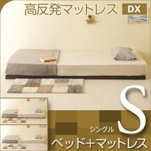 ベッド マットレス付き シングルサイズ  フロアベッド コロネ S すのこのみ + 高反発マットレス DX K15-S|sleepy