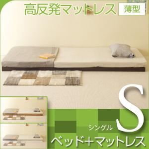 ベッド マットレス付き シングルサイズ  フロアベッド コロネ S すのこのみ + 高反発マットレス 薄型 K8-S|sleepy