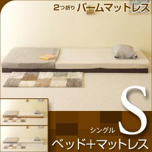 ベッド マットレス付き シングルサイズ  フロアベッド コロネ S すのこのみ + 2つ折り パームマットレス PM-S|sleepy