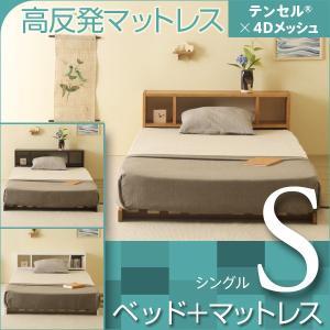 ベッド マットレス付き 収納付き シングルサイズ  フロアベッド コロネ S すのこ + シェルフ + 高反発マットレス テンセル×4Dメッシュ K20-S|sleepy