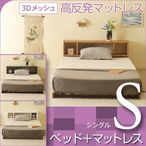 ベッド マットレス付き 収納付き シングルサイズ  フロアベッド コロネ S すのこ + シェルフ + 3Dメッシュ高反発マットレス 3DKM10-S|sleepy