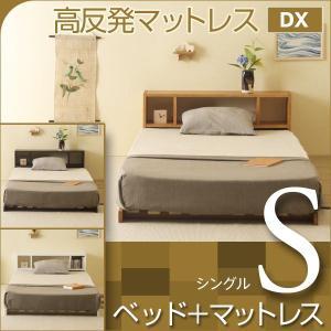 ベッド マットレス付き 収納付き シングルサイズ  フロアベッド コロネ S すのこ + シェルフ + 高反発マットレス DX K15-S|sleepy