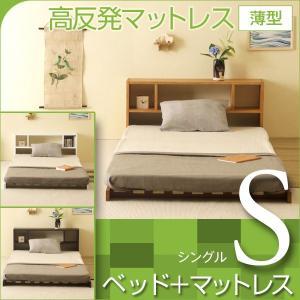 ベッド マットレス付き 収納付き シングルサイズ  フロアベッド コロネ S すのこ + シェルフ + 高反発マットレス 薄型 K8-S|sleepy