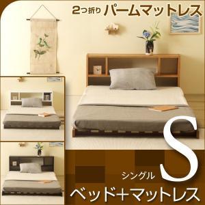 ベッド マットレス付き 収納付き シングルサイズ  フロアベッド コロネ S すのこ + シェルフ + 2つ折り パームマットレス PM-S|sleepy