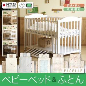 「日本製ベビーベッド NEWエリーゼ(B品) +  FICELLE ベビー布団セット」|sleepy