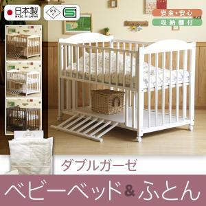 「日本製ベビーベッド NEWエリーゼ(B品) + Shirai ダブルガーゼ  洗えるベビー布団セット」|sleepy