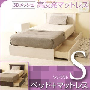 ベッド マットレス付き 収納付き シングルサイズ  アンファン S + 3Dメッシュ高反発マットレス 3DKM10-S|sleepy