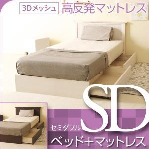 ベッド マットレス付き 収納付き セミダブルサイズ  アンファン SD + 3Dメッシュ高反発マットレス 3DKM10-SD|sleepy
