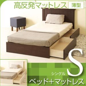 ベッド マットレス付き 収納付き シングルサイズ  アンファン S + 高反発マットレス 薄型 K8-S|sleepy