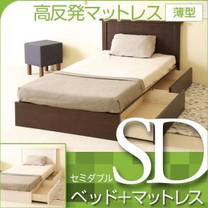 ベッド マットレス付き 収納付き セミダブルサイズ  アンファン SD + 高反発マットレス 薄型 K8-SD|sleepy