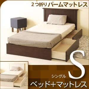 ベッド マットレス付き 収納付き シングルサイズ  アンファン S + 2つ折り パームマットレス PM-S|sleepy