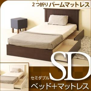 ベッド マットレス付き 収納付き セミダブルサイズ  アンファン SD + 2つ折り パームマットレス PM-SD|sleepy
