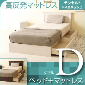 ベッド マットレス付き 収納付き ダブルサイズ  アンファン D + 高反発マットレス テンセル×4Dメッシュ K20-D|sleepy