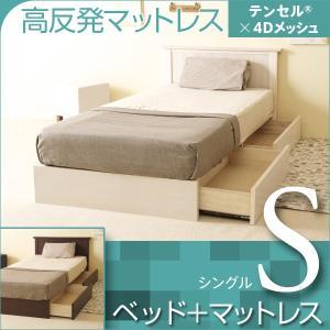 ベッド マットレス付き 収納付き シングルサイズ  アンファン S + 高反発マットレス テンセル×4Dメッシュ K20-S|sleepy