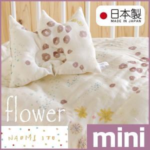 ★9月末ごろ再入荷予定 ベビーふとん「FICELLE NAOMI ITO flower ミニふとんセット NEW」 日本製|sleepy