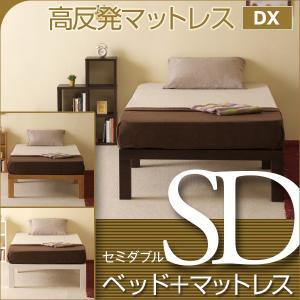 ★1月中旬ごろ再入荷予定 「木製ハイベッド フラン(SD)セミダブル + 高反発マットレス【DX】(K15-SD)」  石崎家具|sleepy
