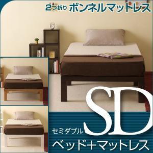 ★1月中旬ごろ再入荷予定 「木製ハイベッド フラン(SD)セミダブル + 2つ折り ボンネルコイルマットレス(RU-SD)」 石崎家具|sleepy