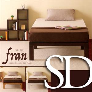 ★1月中旬ごろ再入荷予定 木製「ハイベッド フラン(SD)セミダブル」 石崎家具|sleepy