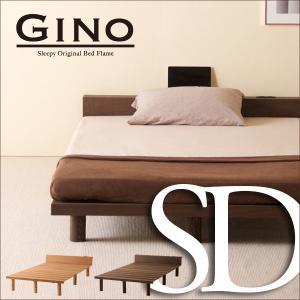 木製ベッドフレーム「ジーノ (SD)セミダブルサイズ」|sleepy