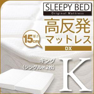 「高反発マットレス DX (K15-S×2枚)キング」|sleepy