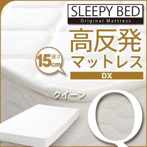 「高反発マットレス DX (K15-SS×2枚)クィーン」|sleepy
