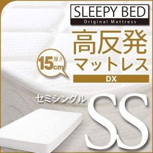 「高反発マットレス DX (K15-SS)セミシングル」|sleepy