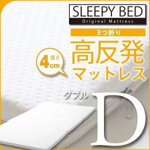「3つ折り 高反発マットレス(K4-D)ダブル」|sleepy