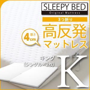 「3つ折り 高反発マットレス(K4-S×2枚)キング」|sleepy