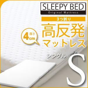 「3つ折り 高反発マットレス(K4-S)シングル」|sleepy