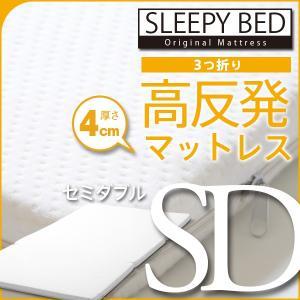 「3つ折り 高反発マットレス(K4-SD)セミダブル」|sleepy