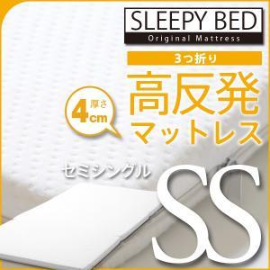 「3つ折り 高反発マットレス(K4-SS)セミシングル」|sleepy