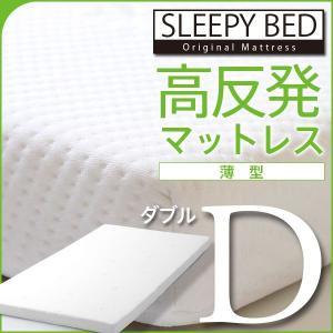 「高反発マットレス 薄型 (K8-D)ダブル」|sleepy