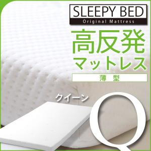 「高反発マットレス 薄型 (K8-SS×2枚)クィーン」 sleepy