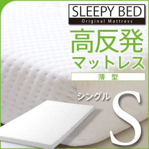 「高反発マットレス 薄型 (K8-S)シングル」|sleepy