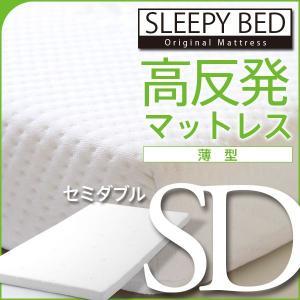 「高反発マットレス 薄型 (K8-SD)セミダブル」|sleepy