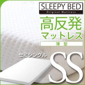 「高反発マットレス 薄型 (K8-SS)セミシングル」|sleepy