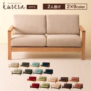 ソファ「クレラ(2人掛け)布地カバータイプ」 2.5人掛け 石崎家具|sleepy