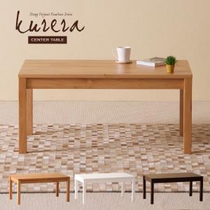 木製センターテーブル「クレラ」  石崎家具|sleepy