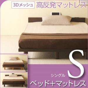 ベッド マットレス付き シングルサイズ  ミューク S + 3Dメッシュ高反発マットレス 3DKM10-S|sleepy