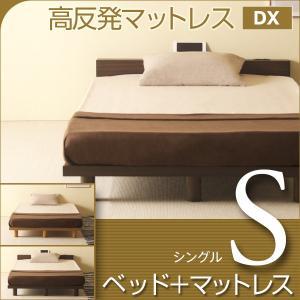 ベッド マットレス付き シングルサイズ  ミューク S + 高反発マットレス DX K15-S|sleepy
