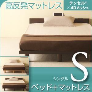 ベッド マットレス付き シングルサイズ  ミューク S + 高反発マットレス テンセル×4Dメッシュ K20-S|sleepy