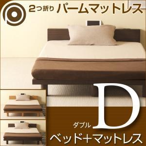 ベッド マットレス付き ダブルサイズ  ミューク D + 2つ折り パームマットレス PM-D|sleepy