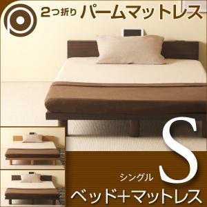 ベッド マットレス付き シングルサイズ  ミューク S + 2つ折り パームマットレス PM-S|sleepy