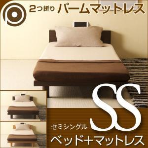 ベッド マットレス付き セミシングルサイズ  ミューク SS + 2つ折り パームマットレス PM-SS|sleepy