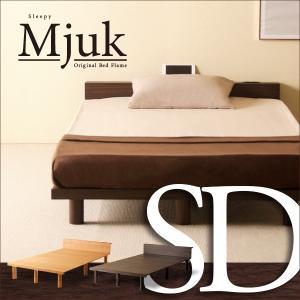 ベッドフレーム セミダブルサイズ  ミューク SD|sleepy
