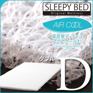 「高反発マットレス エアクール(N3-D)ダブル」 sleepy