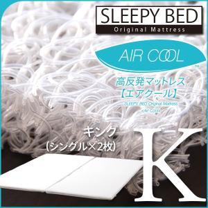 「高反発マットレス エアクール(N3-S×2枚)キング」 sleepy
